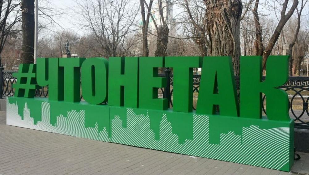 В Астрахань возращается проект #ЧТОНЕТАК