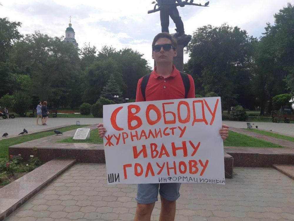 В Астрахани прошел одиночный пикет против задержания Ивана Голунова
