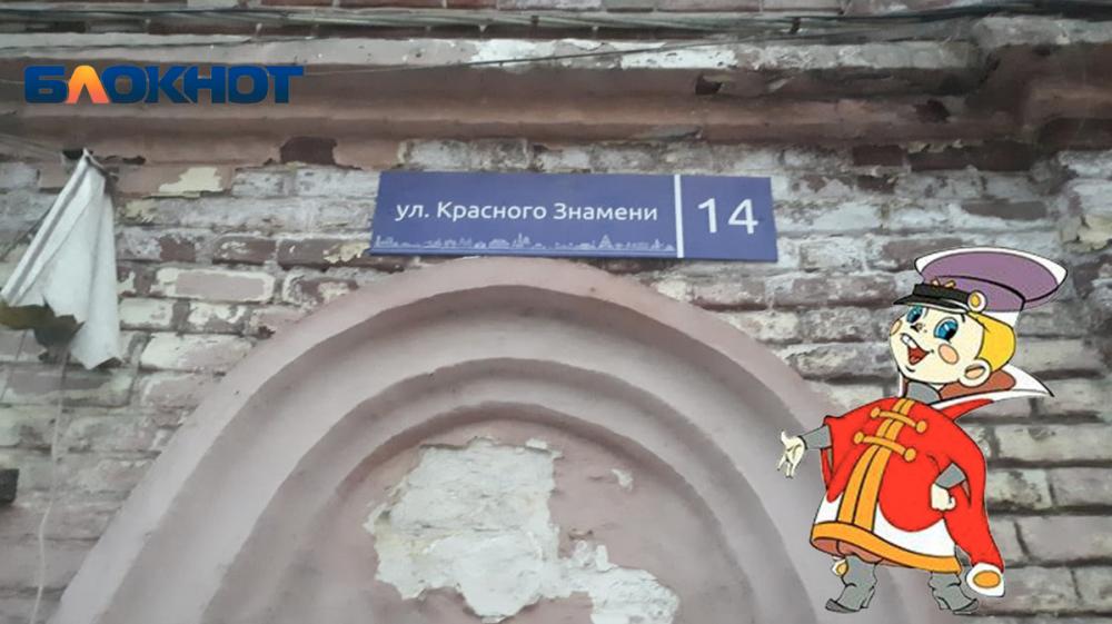 Новые таблички с названием улиц в Астрахани установили как попало