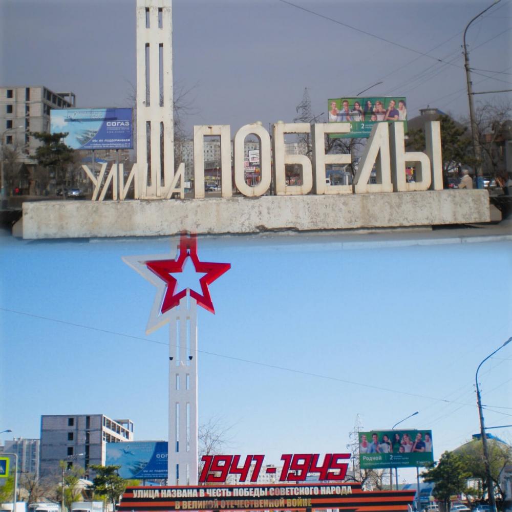 В Астрахани есть улица двух Побед