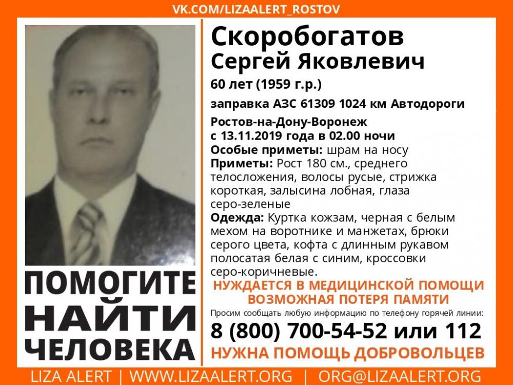 В Астрахани разыскивают пропавшего ростовчанина