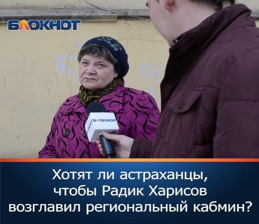 Радик Харисов станет вице-губернатором Астраханской области?