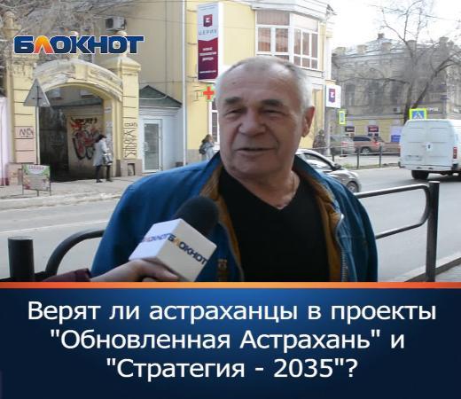 Верят ли астраханцы в проекты «Обновленная Астрахань» и «Стратегия 2035»?