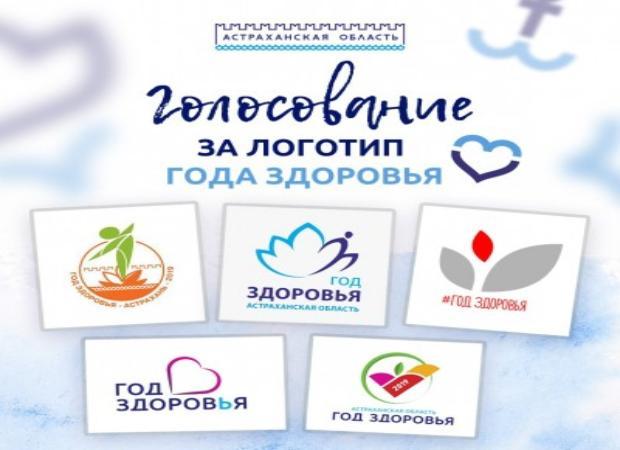В Астрахани открылось голосование за логотип Года здоровья