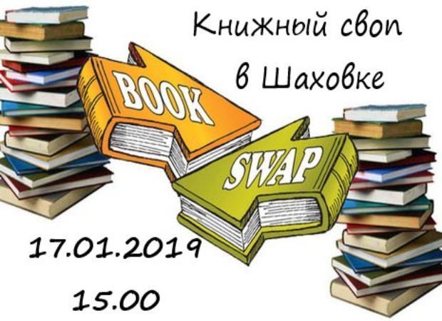 В Астрахани пройдет книжный своп