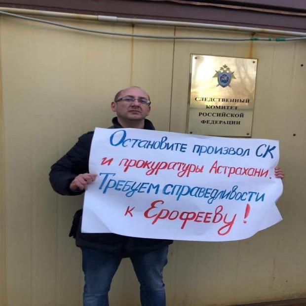 В Астрахани суд продлил домашний арест Ерофееву