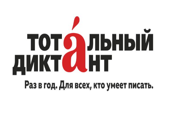 Тотальный диктант пройдет в Астрахани 13 апреля