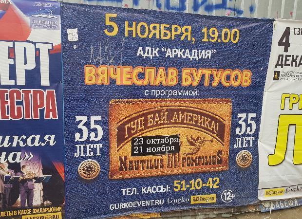 Вячеслав Бутусов посвятил песню Астрахани
