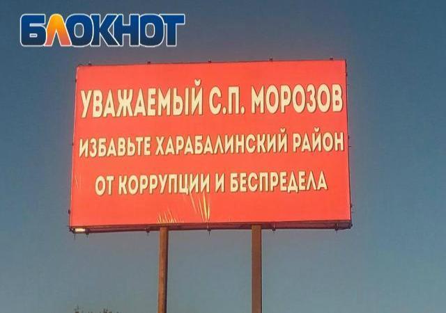 Астраханец обратился к губернатору при помощи баннера