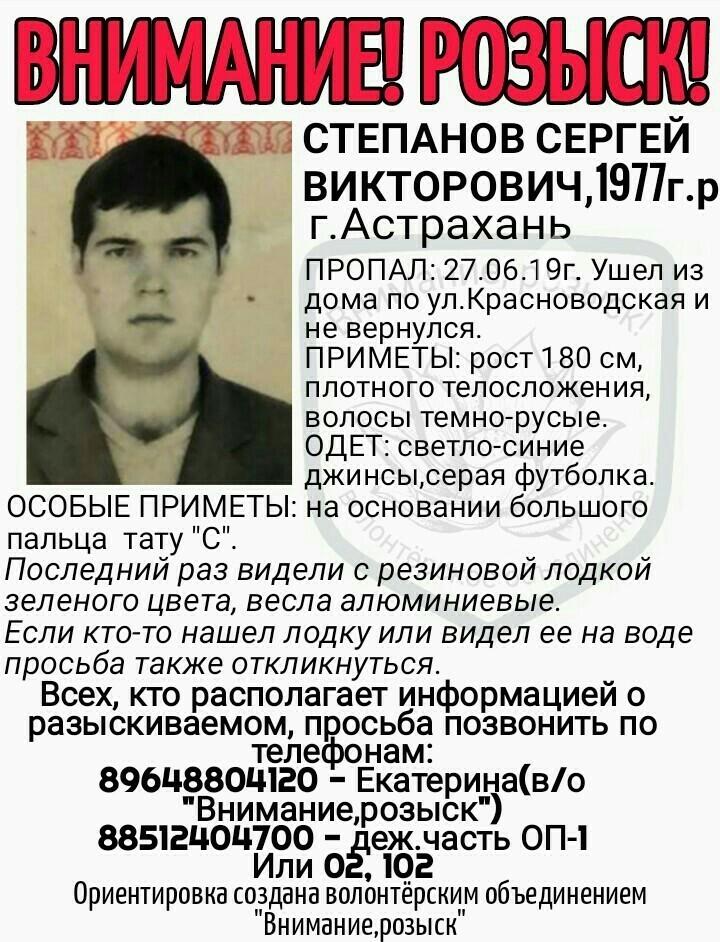 В Астрахани пропал человек