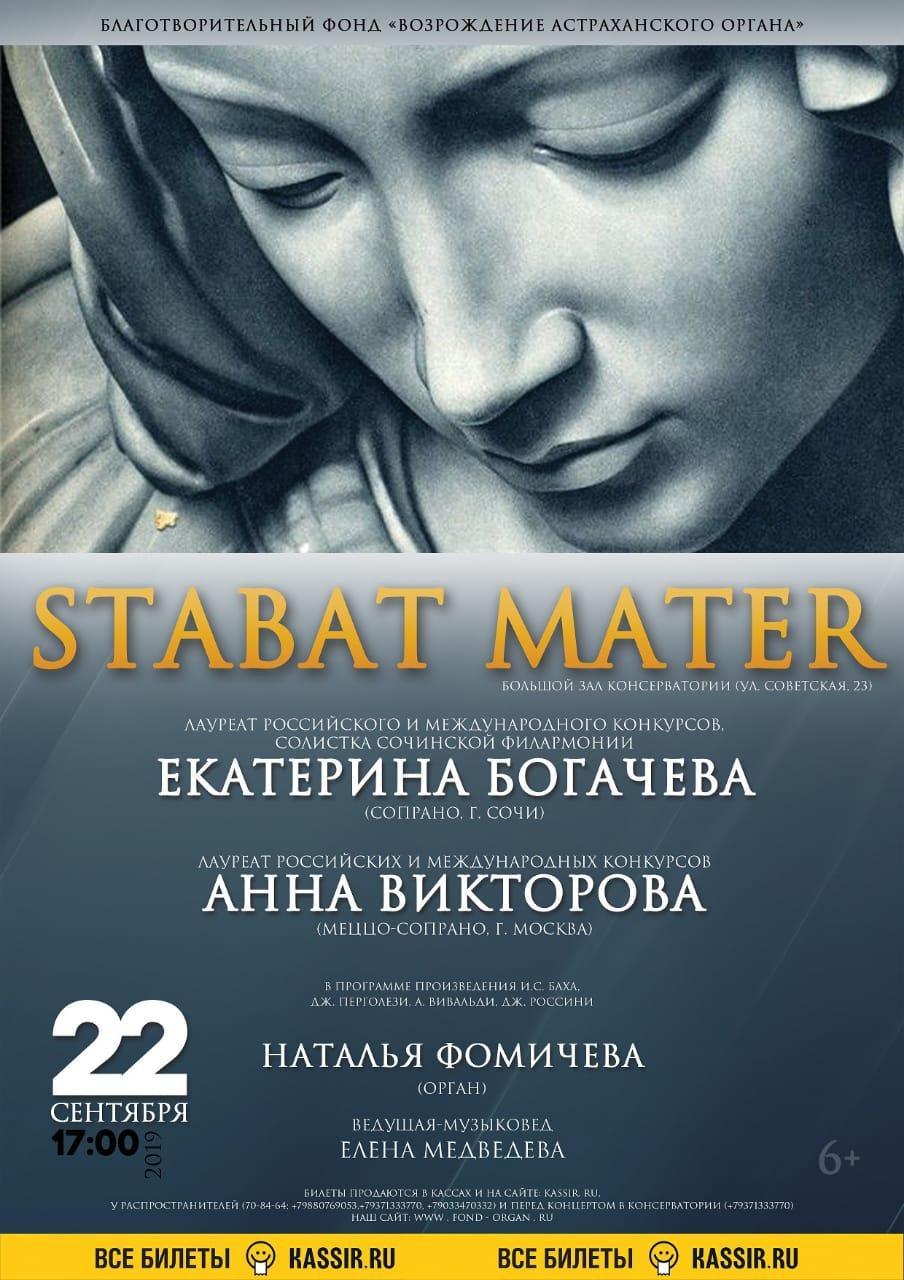 В Астраханской консерватории прозвучит «Stabat Mater dolorosa»