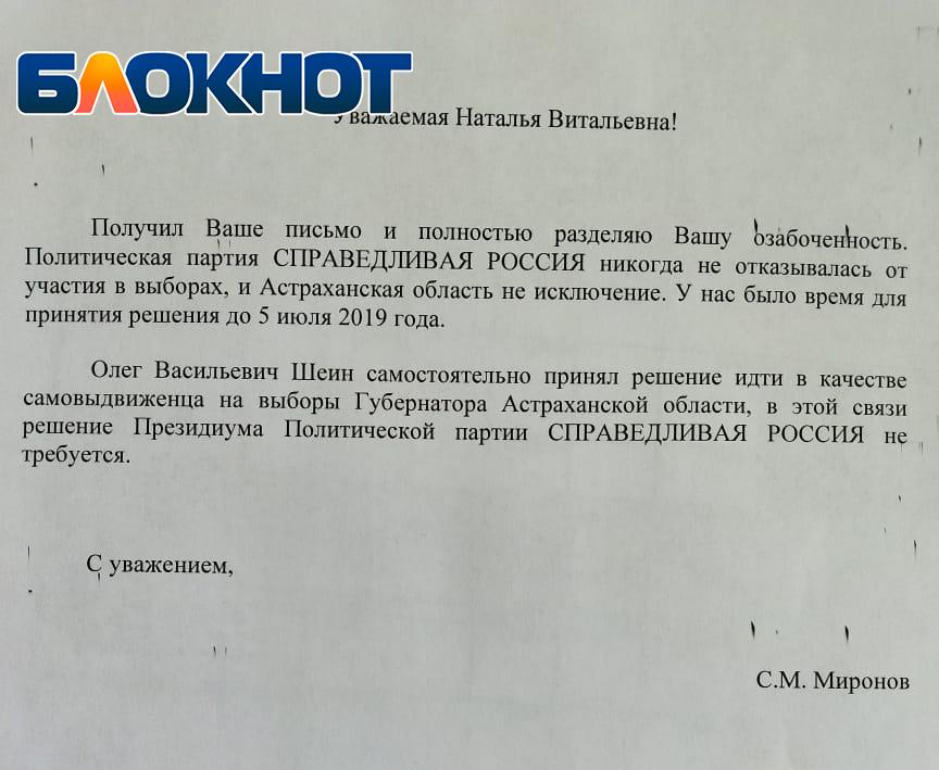 Лидер партии «СР» Сергей Миронов намекнул на неправильность поступка Олега Шеина